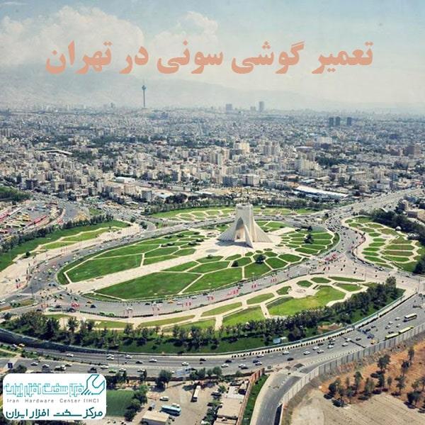 تعمیر گوشی سونی در تهران