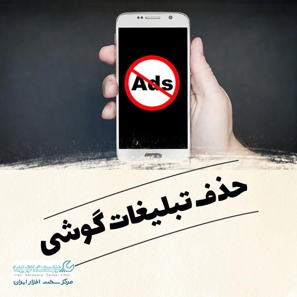 حذف تبلیغات گوشی