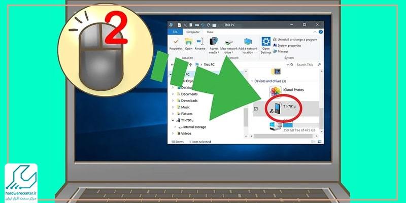 اتصال تبلت به لپ تاپ با کابل