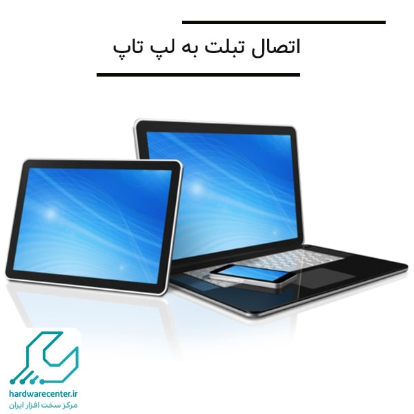 اتصال تبلت به لپ تاپ